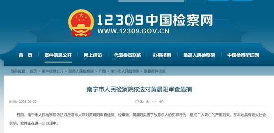 南宁22岁大学生杀害父母案嫌疑人黄晨阳已被审查逮捕