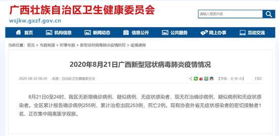 8月21日广西现有协查外省无症状感染者密切接触者1名