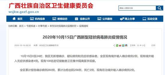 10月15日广西无新增 现有108名接触者集中隔离观察