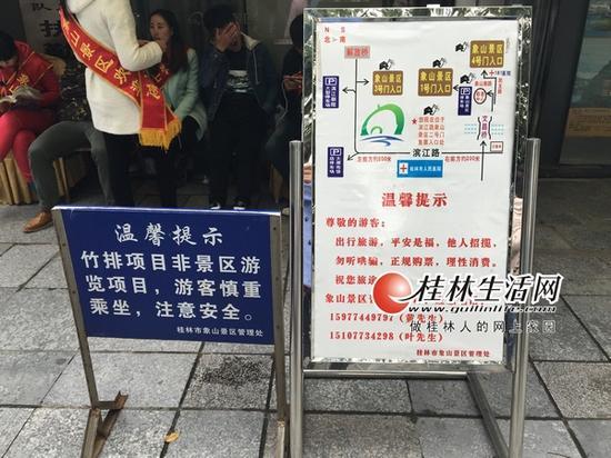 象山景区门前的提示牌。