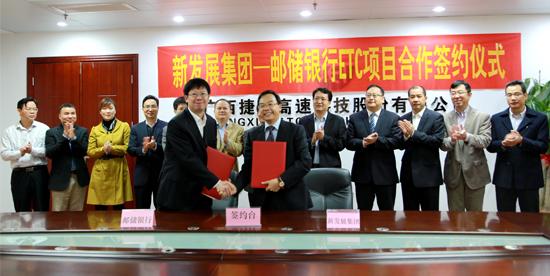 邮储银行广西区分行与广西新发展交通集团签订ETC项目合作协议。