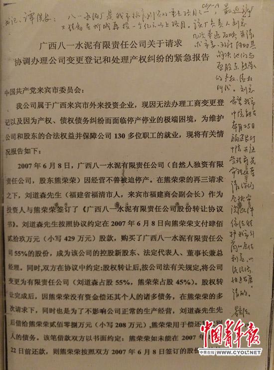 投资商紧急报告第一页空白处写有时任广西来宾市委副书记景宪法的批示。批示同《来宾市中级人民法院文件处理单》放入了案件卷宗,并盖有法院骑缝章。 本报记者卢义杰/摄