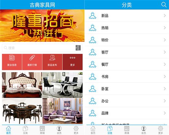 古典家具网app 引领古典家具行业电商新时代
