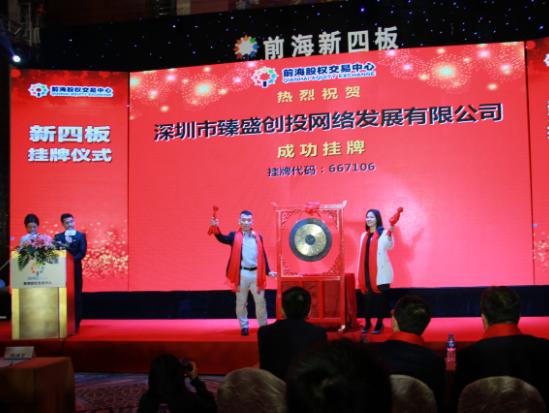 前海股权交易中心挂牌企业敲钟仪式