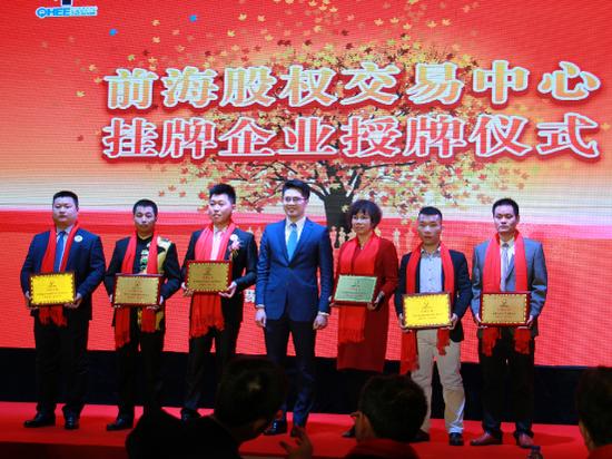 深圳前海股权交易中心领导为挂牌企业授牌合照