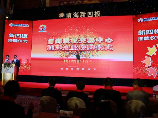 深圳前海股权交易中心举行新四板挂牌企业授牌仪式