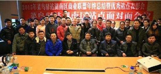 湖南菜鸟驿站 助力500名大学生就业创业图片