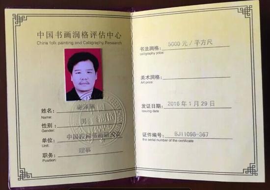 (广东省书画家谢泽辉获职称一级美术师及润格证书)图片