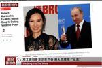 """美媒:邓文迪和普京正在约会 两人态度""""认真"""""""