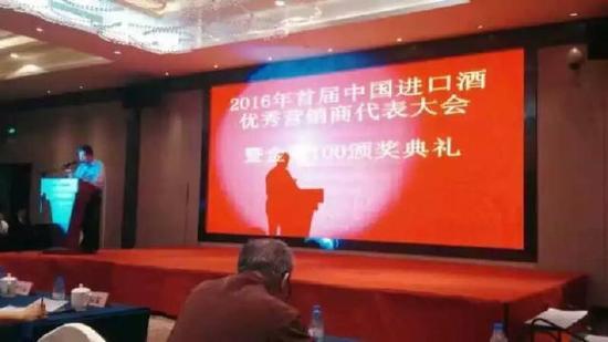 宾利集团酒业总裁荣获中国优秀进口酒商代表