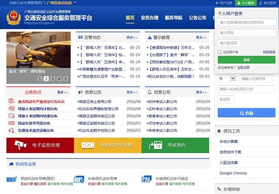 市民可享受车、驾、考10类130项服务。图为平台页面