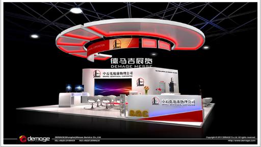 德马吉北京展览有限公司再度助力中石化 精彩亮相2016EAGE盛会