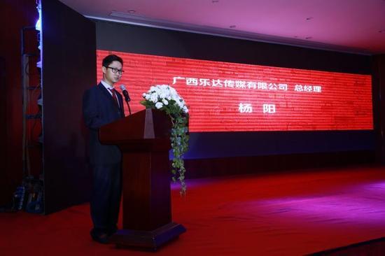 乐达国际传媒总经理杨阳先生介绍公司和项目的基本情况。