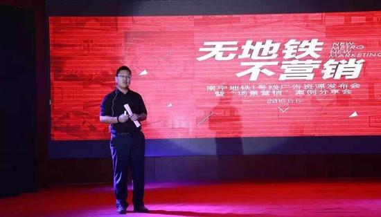 乐达国际传媒董事长傅万芝先生,对地铁广告资源进行了详细介绍及价值解读。