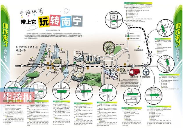 南宁地铁1号线东段手绘地图 带上它玩转南宁(图)