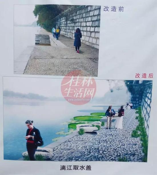 漓江取水盖附近改造前实景和改造后效果图对比