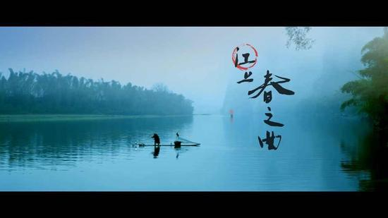 《江上·春之曲》