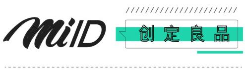 """为什么年轻人热衷在""""Mi.ID创定良品""""定制个性时尚品?"""
