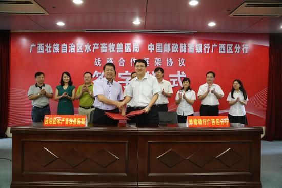 2016年8月12日,邮储银行广西区分行与自治区水产畜牧兽医局签订了战略合作协议。