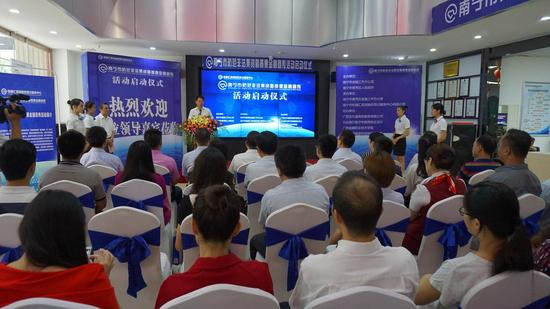 南宁市防范非法集资暨普惠金融宣传活动启动仪式