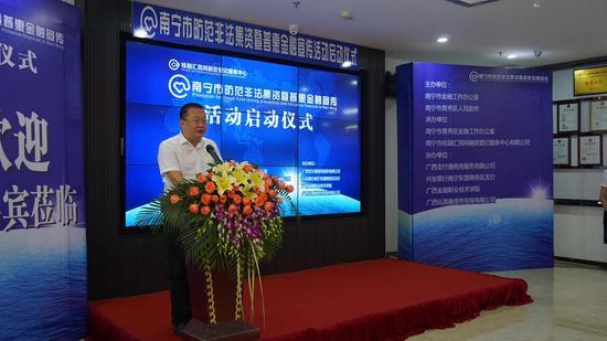 南宁市金融工作办公室刘鲁副主任致辞