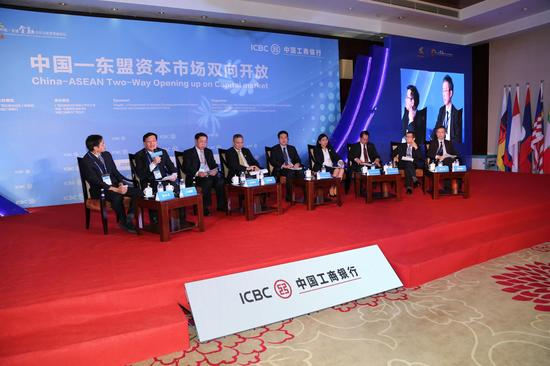 工行广西分行成功承办中国—东盟资本市场双向开放论坛