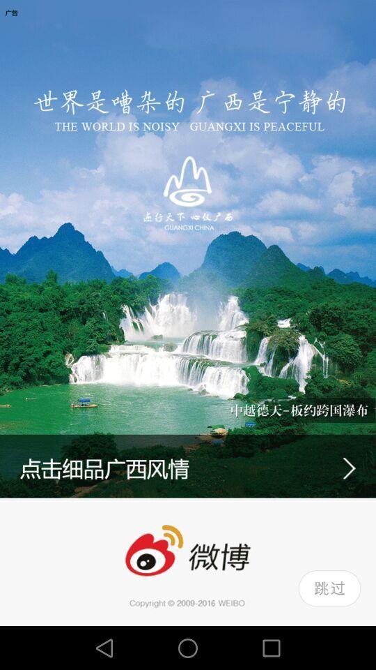 9月13日,广西旅游亮相微博开机画面海报