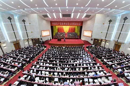 中国共产党钦州市第五次代表大会会场。 王湖禄/摄