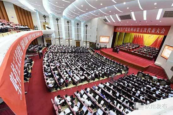 中国共产党钦州市第五次代表大会会场。王湖禄/摄