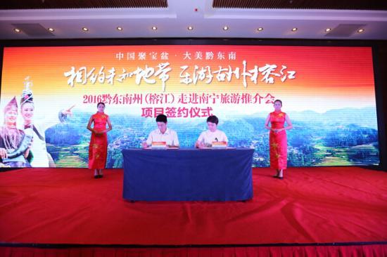 榕江县旅游开发有限公司还和广西中旅达成相关的战略合作协议