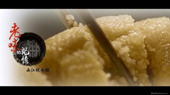 《老味的记忆之西江枧水粽》
