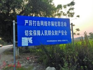 在宾阳县城去石村的路旁,赫然挂着打击网络诈骗的标语。