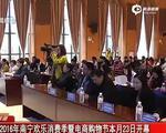 2016年南宁欢乐消费季暨电商购物节本月23日开幕