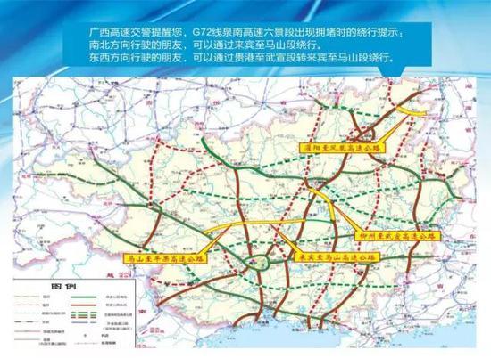 南宁来往贵港,玉林,梧州以及桂林,柳州方向绕行提示