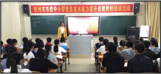 钦州三中杨思明老师授课