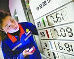 今日零时汽油小幅降价 92号汽油降为6.51元/升