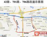 南宁:3月9日起 42路、80路等12条公交线路调整