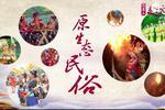 华南城三月三赶大圩活动宣传片
