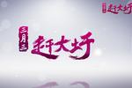 华南城三月三赶大圩活动形象宣传片震撼启幕