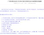 广西新增4例H7N9病例 今年已累计17例河池占了5例