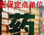 广西出台管理方法:医院骗保将终止医保定点协议