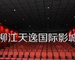 """326家影院因瞒报票房被罚 柳江天逸国际影城上""""黑榜"""""""