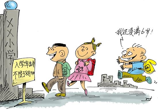 漫画:韦荣景