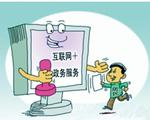 广西今年将基本建成一体化网上政务服务平台