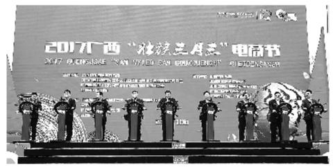 """2017广西""""壮族三月三""""电商节启动仪式"""