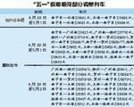 """""""五一""""出行高峰29日将到 桂林、北海方向动车票紧俏"""