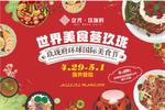 龙光玖珑府园林展示区开放暨环球美食盛宴抢鲜奉上