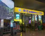 崇左旅游服务中心开业 为游客提供一站式服务