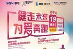 融创中国健走未来首次来到南宁 5月7日正式开跑