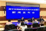 南宁网约车新政5月1日起实施 有3个月过渡期